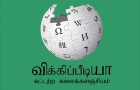 விக்கிபீடியாவில் பல்கலைக்கழக பாடங்கள்: தமிழ்நாடு திறந்தநிலை பல்கலைக்கழகம் திட்டம்
