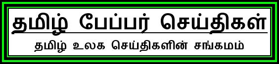 Tamil Paper News